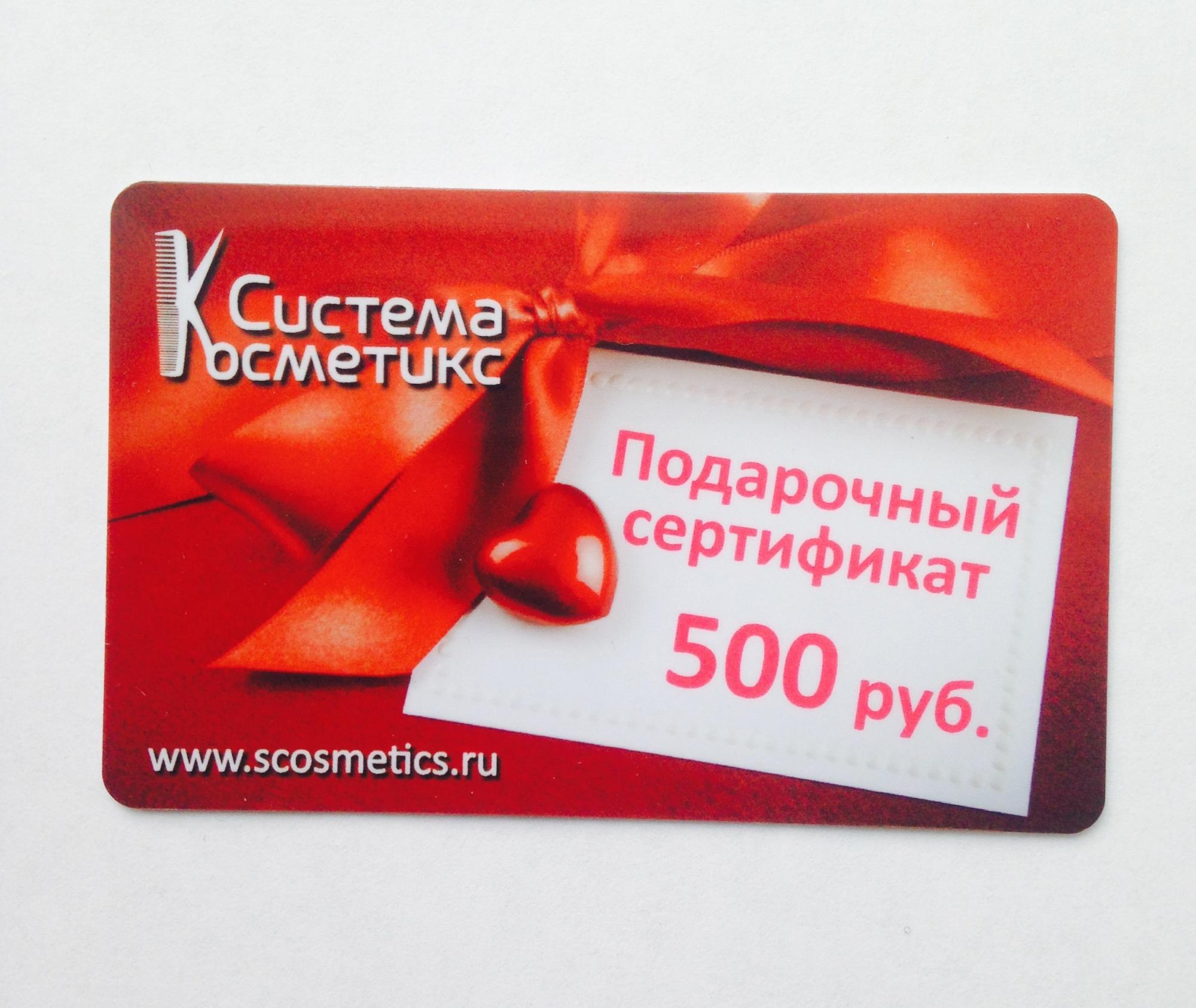 Где купить сертификат на косметику в новосибирске косметика до 100 рублей купить